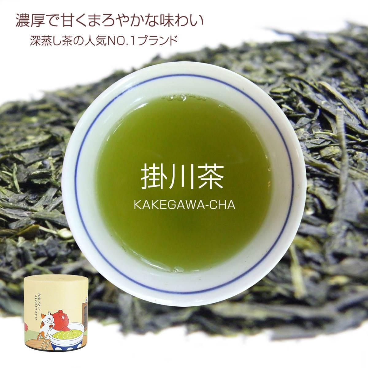 掛川産 掛川茶 深蒸し茶(80g)