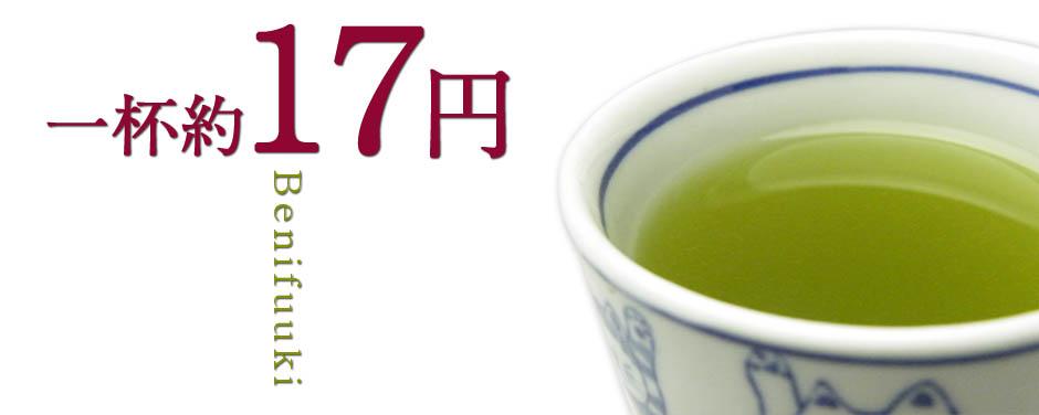 一杯約17円